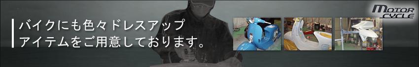 バイクにも色々ドレスアップアイテムをご用意しております。江戸川区の板金塗装ならボディショップoneまで