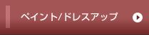 ペイント/ドレスアップ